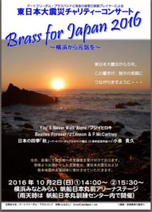 brass-for-japan-2016